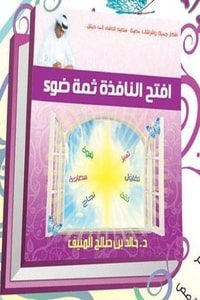 كتاب افتح النافذة ثمة ضوء للدكتور خالد المنيف
