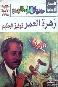 تحميل كتاب زهرة العمر PDF - توفيق الحكيم   كتوباتي kotobati